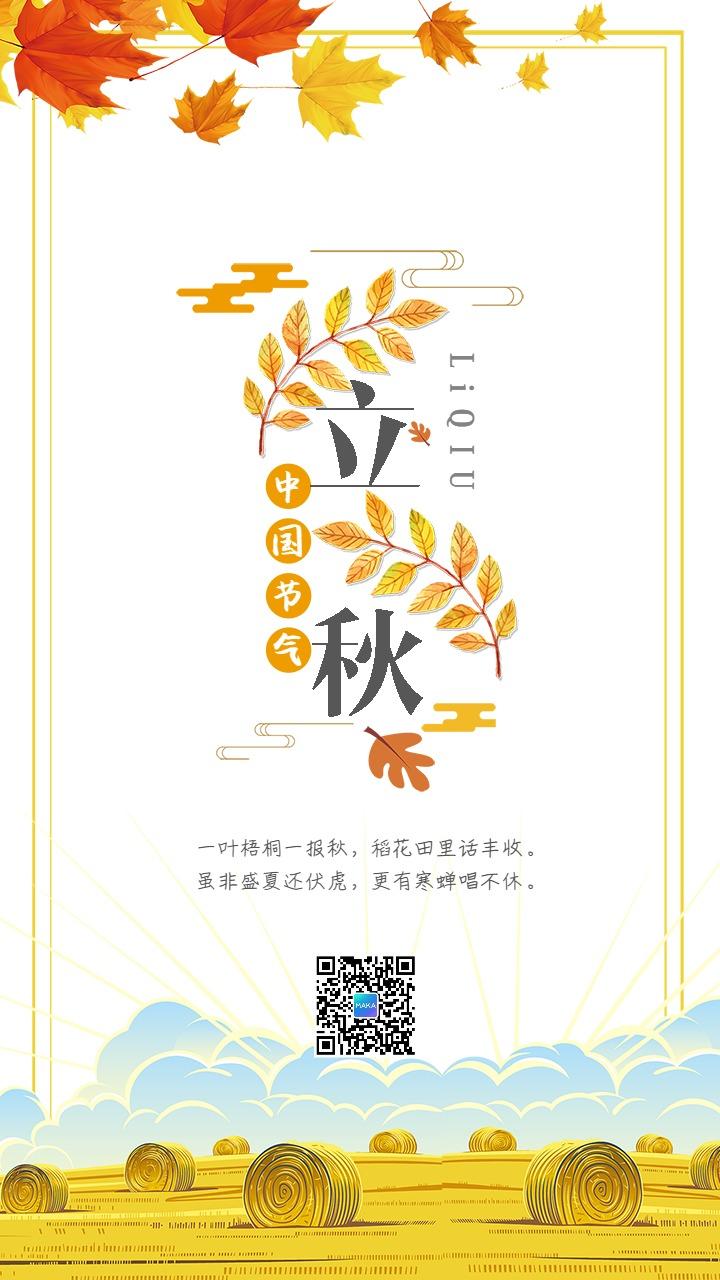 简约金黄色立秋小麦稻谷丰收枫叶立秋节气日签心情语录早安二十四节气宣传海报