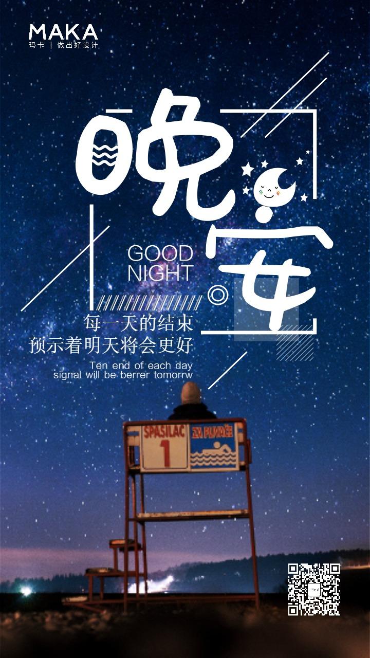 创意星空繁星点点你好晚安小清新文艺晚安励志日签晚安心情寄语宣传海报