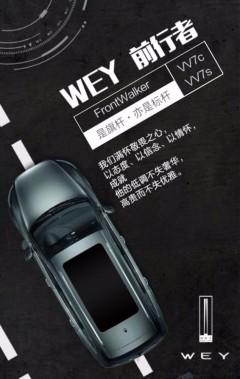 长城WEY汽车  4S店  汽车宣传