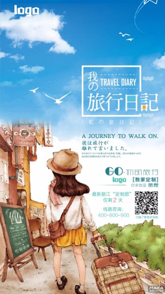 旅行  旅行社促销 旅游线宣传 小清新 涂鸦插画 旅游毕业季 蓝色文艺旅行毕业旅行 自由行 女孩