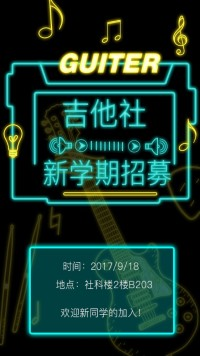 新学期社团招新吉他社招新海报