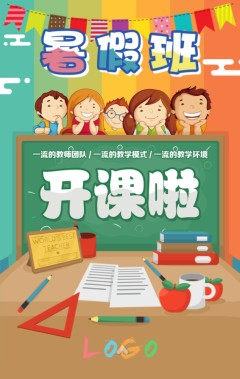 暑假班、秋季班火热招生!教育培训机构招生模板!