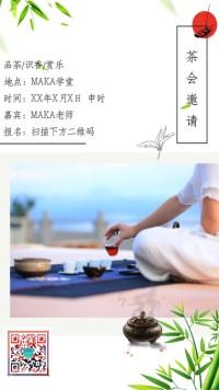 中国传统文化、茶会邀请