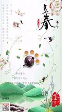 立春、春、茶、茶道