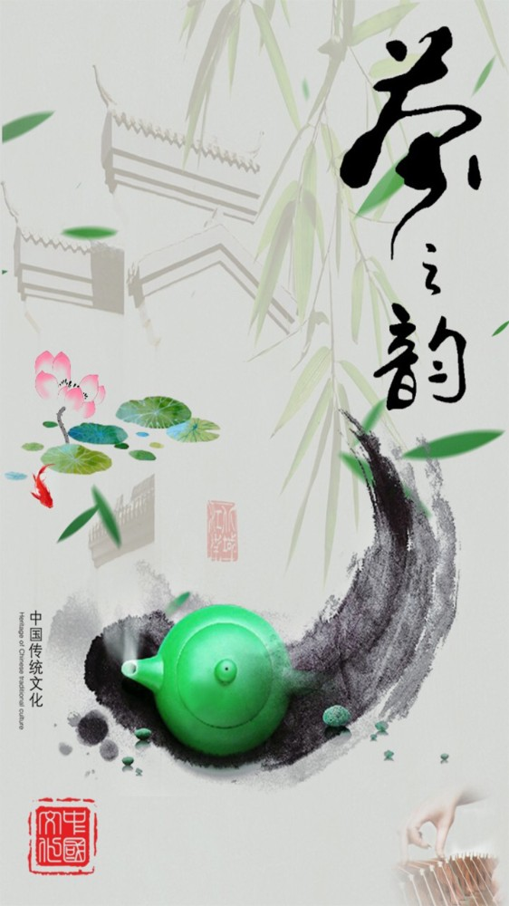 中国传统文化茶之韵海报