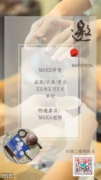 中国传统文化茶会邀请