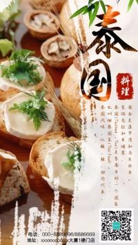 泰国菜东南亚菜产品宣传餐厅宣传
