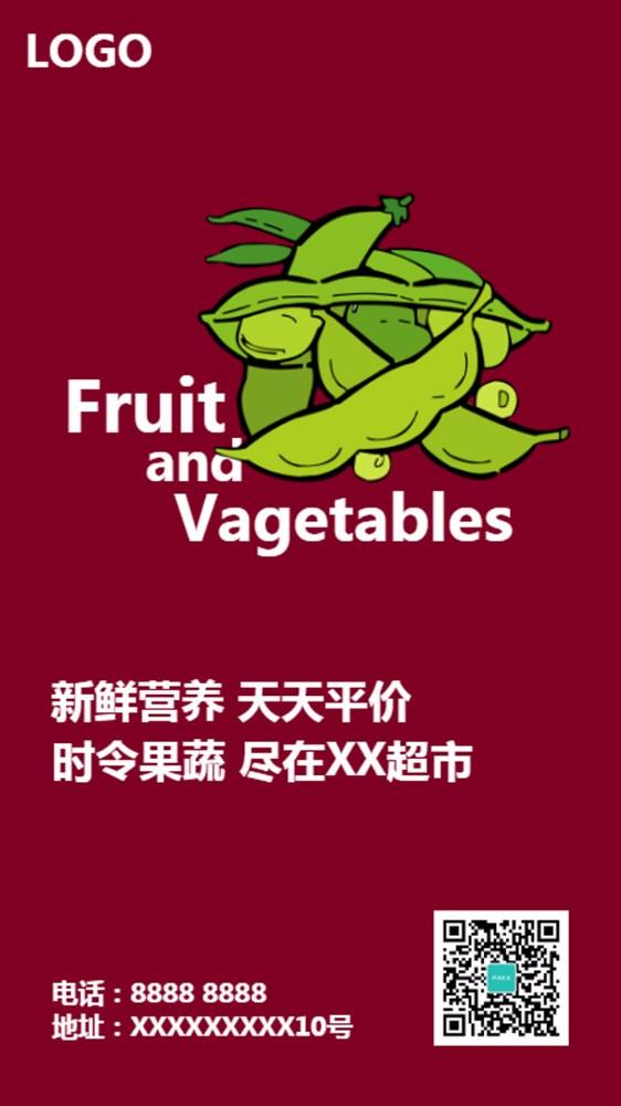 瓜果蔬菜商场超市宣传促销
