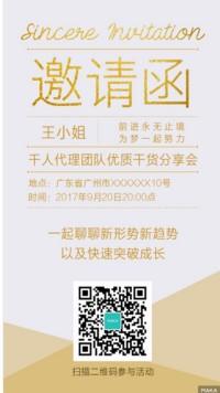 宣讲会邀请函/企业宣传/企业个人通用/扁平化简约大气/金色