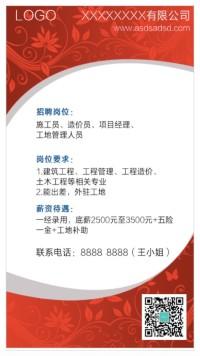 国企中国红工程师招募招聘人才招聘企业公司诚聘