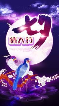传统节日七夕节宣传