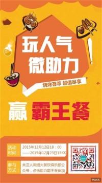 餐厅美食线上活动宣传海报