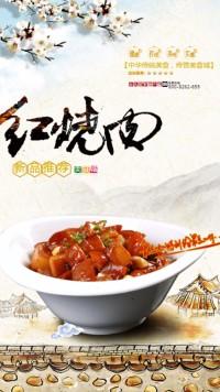 红烧肉美味产品介绍商铺宣传餐厅介绍中国美食
