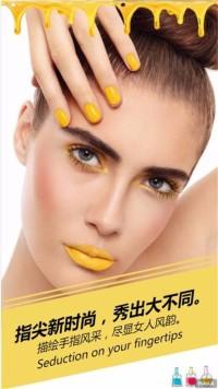 美甲宣宣传海报黄色店铺宣传