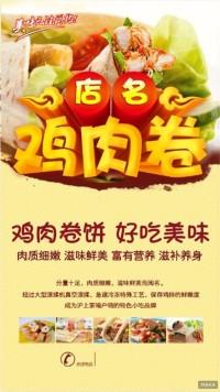 鸡肉卷宣传海报