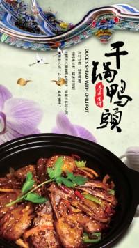 干锅鸭头产品介绍商铺宣传餐厅介绍中国美食
