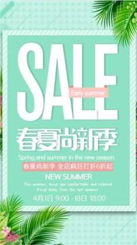 春夏服装促销宣传