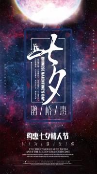 传统节日之七夕节宣传