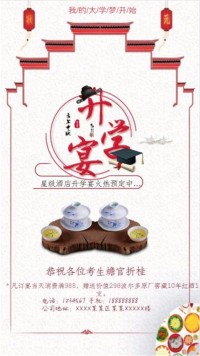 中国风升学宴邀请函