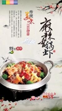 麻辣香锅产品介绍商铺宣传餐厅介绍中国美食传统味道