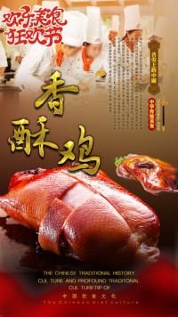 香酥鸡产品介绍商铺宣传餐厅介绍中国美食
