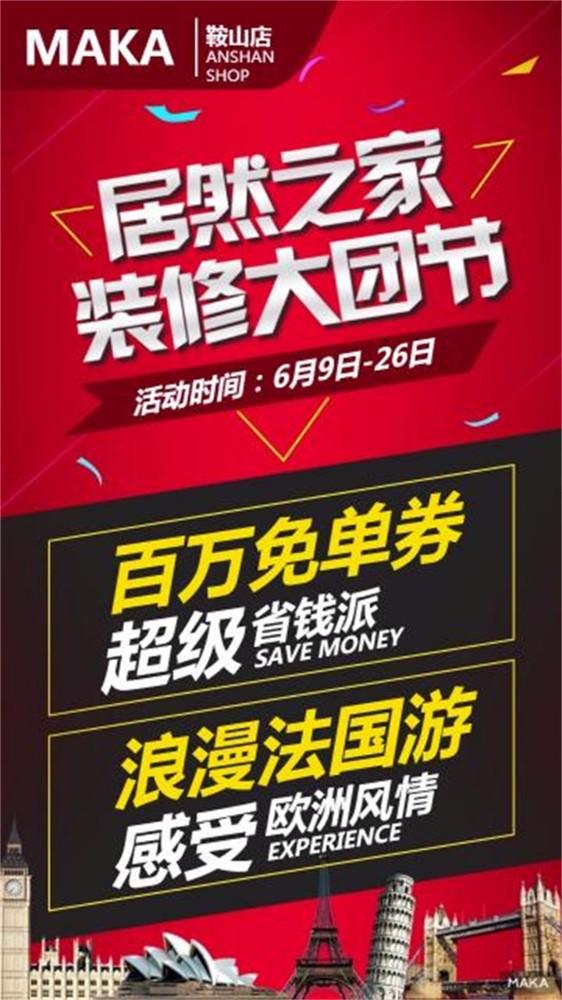 家居家具店铺主题活动宣传海报