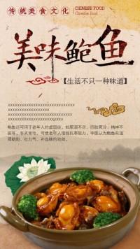 美味鲍鱼产品介绍商铺宣传餐厅介绍中国美食
