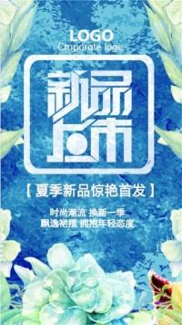 夏季服饰促销宣传蓝色花卉手绘