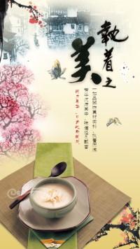 砂锅粥皮蛋瘦肉粥产品宣传