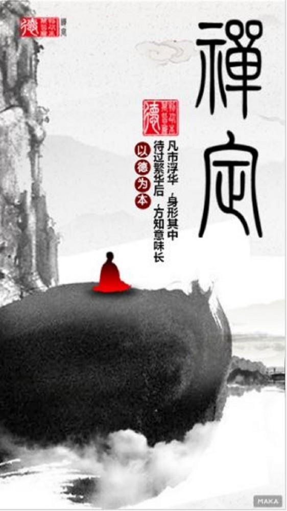禅道哲学海报