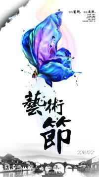 中国风艺术节宣传海报
