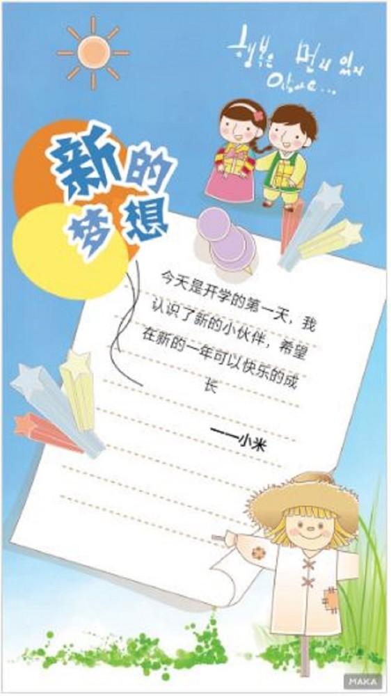 简约儿童成长记录海报,风格较简单,用于与儿童相关的教育.