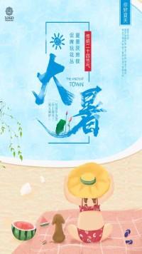炎热大暑夏天简约清新海报