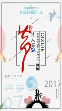 情人节七夕节日祝福海报
