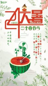 二十四节大暑海报