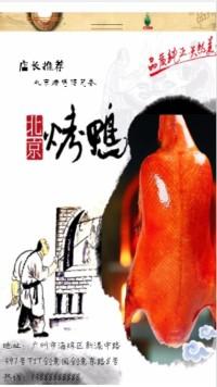 北京烤鸭产品展示美食推广宣传简约