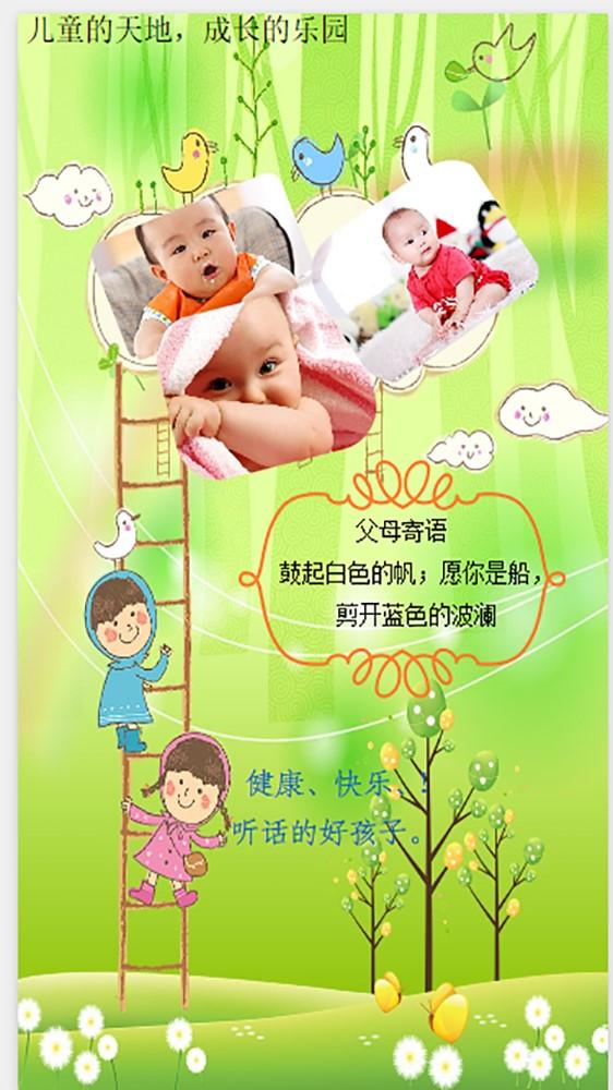 记录儿童成长海报