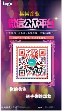 时尚微信扫码宣传海报