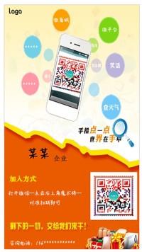 简约企业微信扫码宣传海报