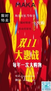 双十一宣传河南红色