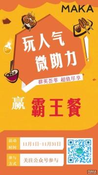 微信餐饮公众号宣传海报