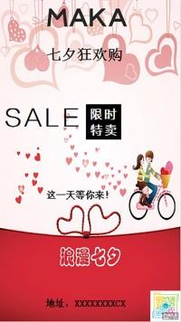 七夕狂欢购宣传海报