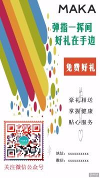 微信公众号健康宣传海报
