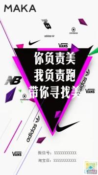 淘宝微信宣传海报