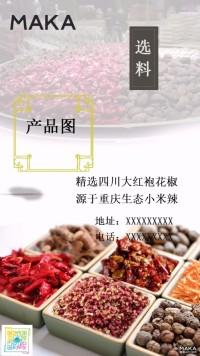 四川火锅底料宣传