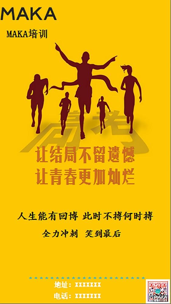 高考培训冲刺海报