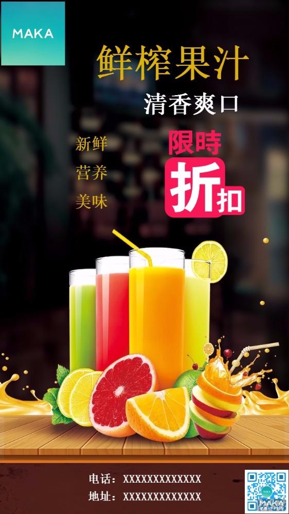 果汁新鲜真空宣传