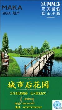 房地产旅游景点宣传海报
