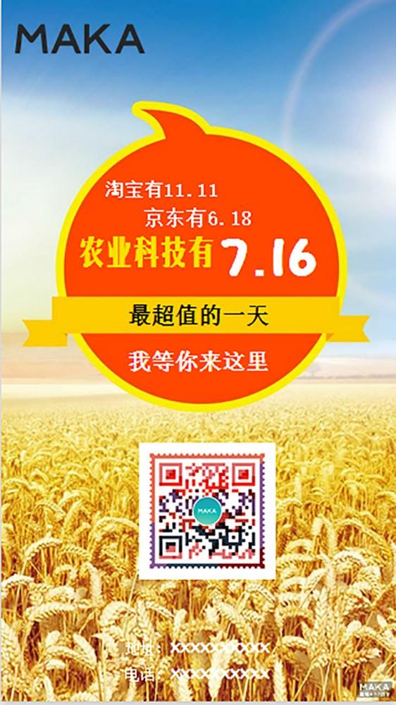 农业科技宣传