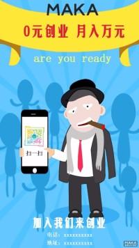 创业加盟宣传海报
